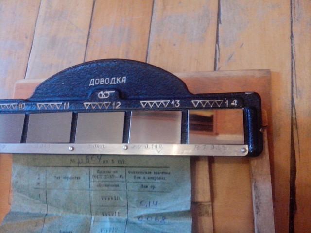 Образцы шероховатости по стали доводка и другие меры из комплекта (ГОСТ 9378-93)возможна калибровка в УкрЦСМ