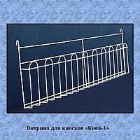 """Торговая витрина для киосков """"Киев-1"""""""