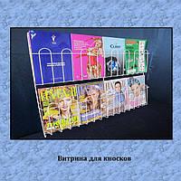 """Торговая витрина """"Для киосков"""""""