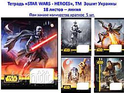 Тетради «Звёздные войны -STAR WARS - HEROES» 18 листов, линия. ТМ Зошит Украины, фото 2