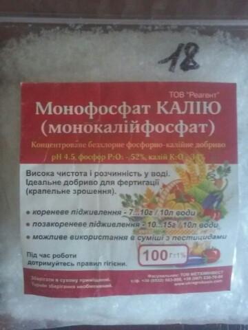 Монофосфат Калия (монокалийфосфат) 100 г - интернет-магазин товаров для дома и дачи в Харькове