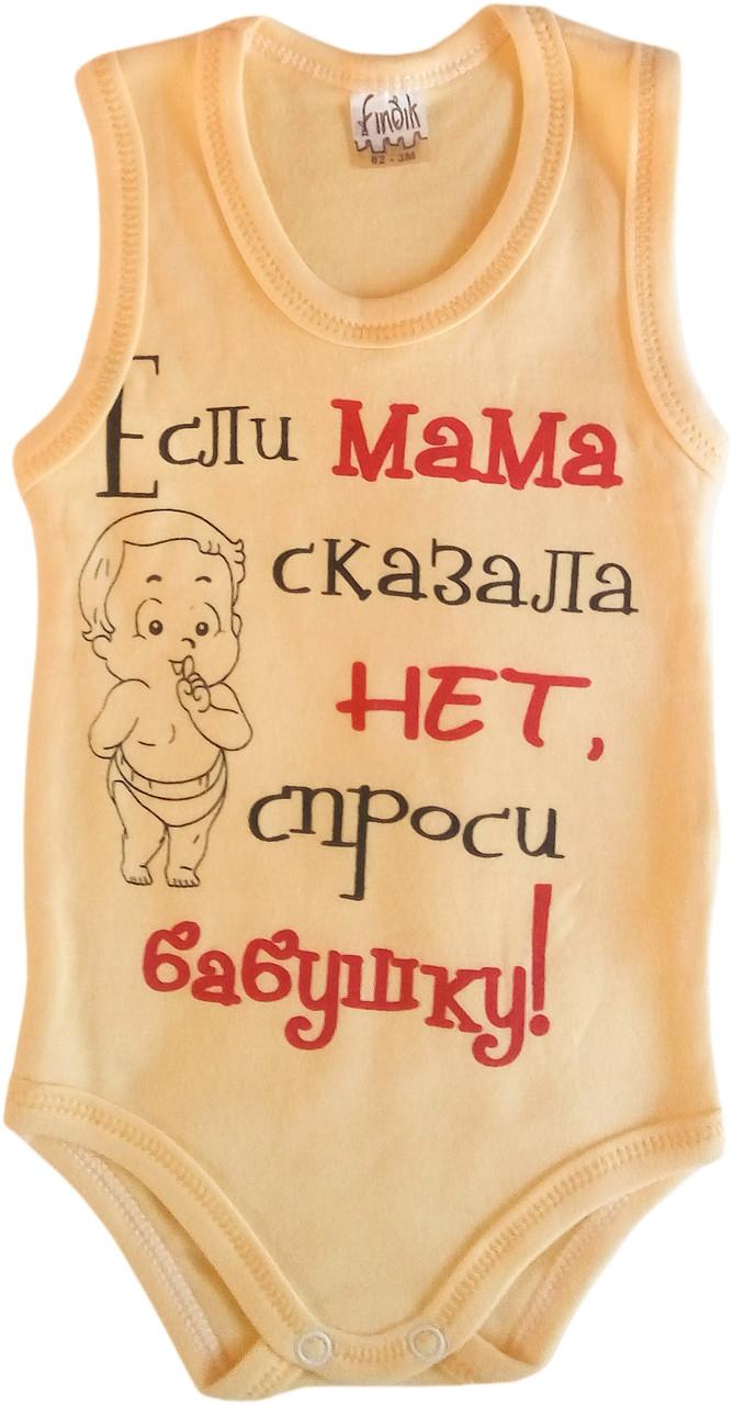 """Боди-майка для новорожденных, """"Если мама сказала нет, спроси бабушку!"""", желтое, Турция, оптом-"""