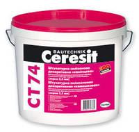 Штукатурка декоративная силиконовая «камешковая», 2,5 мм Ceresit CT74, 25 кг (База)