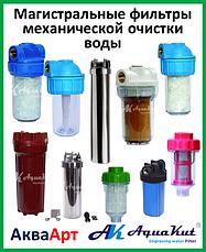 Магістральні фільтри механічної очистки води