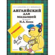 Английский для малышей.Учебник.И.А.Шишкова. .
