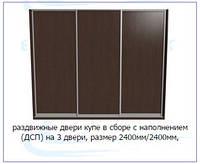 Раздвижные двери купе в сборе с наполнением (ДСП) на 3 двери, размер 2400мм/2400мм