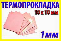 Термопрокладка силиконовая для ноутбука (100*100*2.0mm, 6W/m-K) розовая.