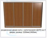 Раздвижные двери купе с наполнением (ДСП) на 4 двери, размер 3200мм/2400мм