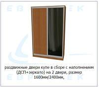 Раздвижные двери купе в сборе с наполнением (ДСП+зеркало) на 2 двери, размер 1600мм/2400мм