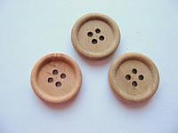 Пуговица деревянная, круглая, 20 мм