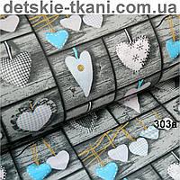 Бязь с сердцами Тильды голубого цвета ( № 303а)