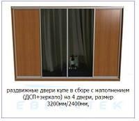 Раздвижные двери купе в сборе с наполнением (ДСП+зеркало) на 4 двери, размер 3200мм/2400мм