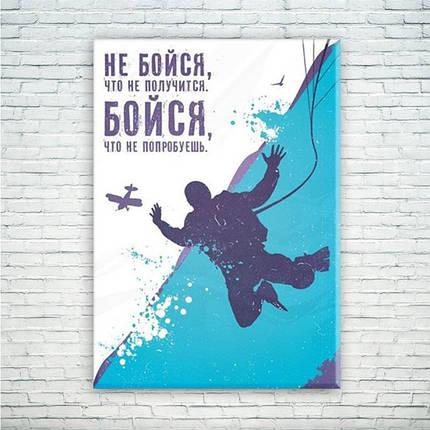 Мотивирующий постер/картина Не бойся, что не получиться, бойся, что не попробуешь!, фото 2