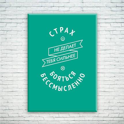 Мотивирующий постер/картина Страх не делает тебя сильнее. Бояться бессмысленно!, фото 2