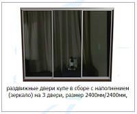 Раздвижные двери купе в сборе с наполнением (зеркало) на 3 двери, размер 2400мм/2400мм