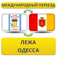 Международный Переезд из Лежа в Одессу