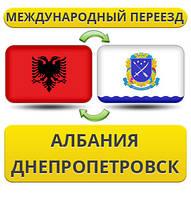 Международный Переезд из Албании в Днепропетровск