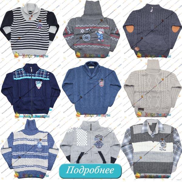 Вязанные свитера, жилетки, регланы и кофты для мальчика