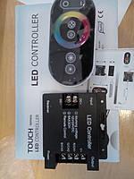 Контроллер RGB 18A радио сенсорный 12/24v для светодиодных лент