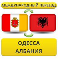Международный Переезд из Одессы в Албанию