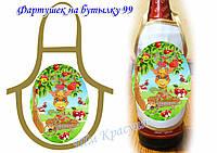 Фартук на бутылку для вышивания бисером Ф-99
