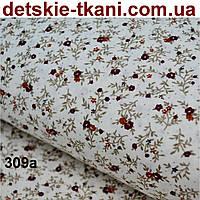 Бязь с мелкими коричневыми цветочками на бежевом фоне ( № 309а)