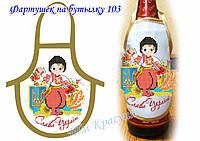 Фартук на бутылку для вышивания бисером Ф-103