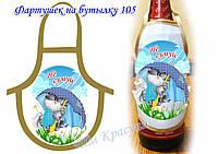 Фартук на бутылку для вышивания бисером Ф-105