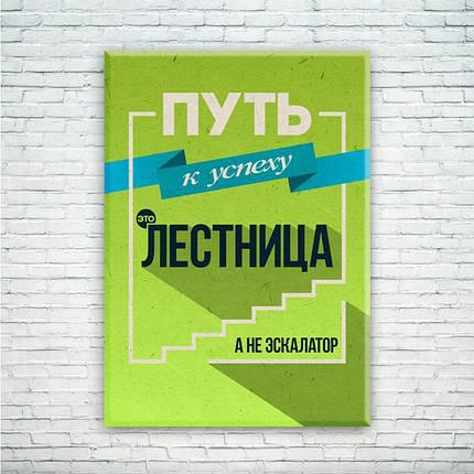 Мотивирующий постер/картина Путь к успеху лестница, а не эскалатор., фото 2
