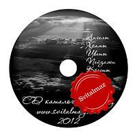 CD диск каталог Свиталмаз 2012 с фотографиями для художника-гравировщика по камню габбро.