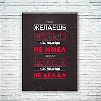 Мотивирующий постер/картина Если хочешь иметь то, чего никогда не имел...