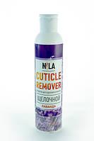 Nila Cuticle Remover щелочной Лаванда, 250 мл