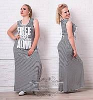 Женское длинное платье в полоску FREE ALIVE 48+
