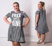 Женское платье в полоску открытые плечи FREE ALIVE 48+