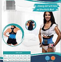 Пояс для занятия спортом с воздухопроницаемой сеткой Sport Waist Belt