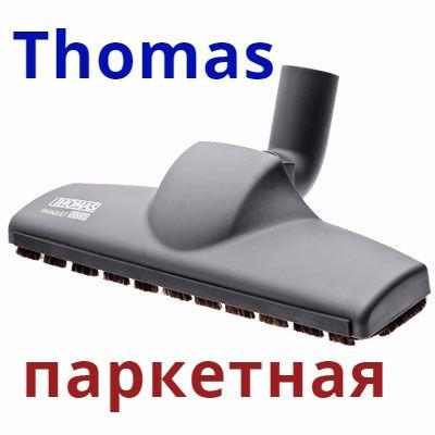 Щетка насадка для сухой уборки паркета и ламината пылесоса Thomas Twin XT, Mistral XS, Vestfalia, Mokko XT