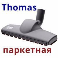 Щітка насадка для сухого прибирання паркету і ламінату пилососа Thomas Twin XT, Mistral XS, Vestfalia, Mokko XT