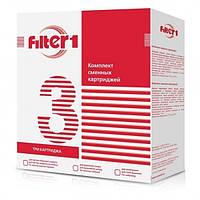 Комплект 3х картриджей FILTER 1 (жесткость) CMV3F1