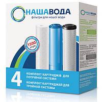 Комплект картриджей Наша Вода №4 для тройной системы (CMV3NV)