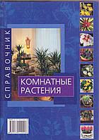 Справочник комнатные растения Делла Беффа М.Т.