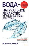 Фирейдон Батмангхелидж Вода - натуральное лекарство от ожирения, рака, депрессии