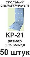 Уголок симметричный KP21 50х50х50х2,0мм