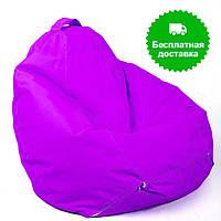 Пуфик мешок фиолетовый размер L