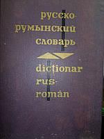 Русско-румынский словарь  Около 60 000 слов