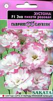 Семена Эустома Эхо пикоти розовая F1,  5 семян Гавриш