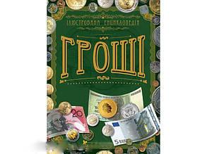 Ілюстрована енциклопедія Гроші