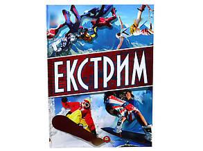 Енциклопедія Екстрим