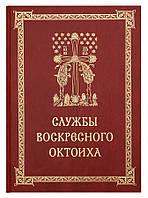 Службы Воскресного Октоиха