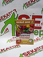 """Удобрение """"Чистый Лист"""" для сада и огорода, 300 гр"""