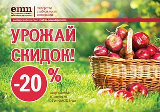 Акції на матраци - 20%. з 01.08.13. по 31.10.13р.